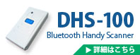 DHS-100詳細