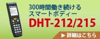 DHT-212/215詳細